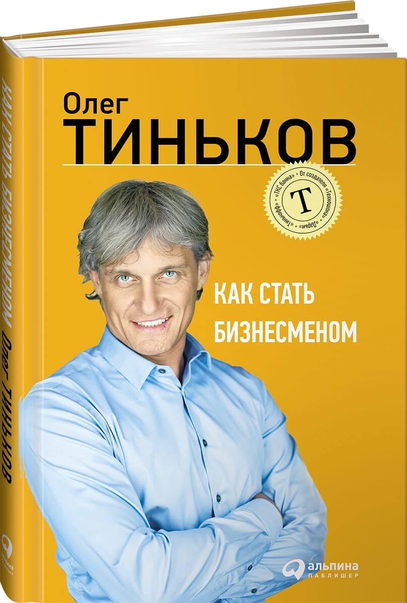 Как стать бизнесменом Олег Тиньков
