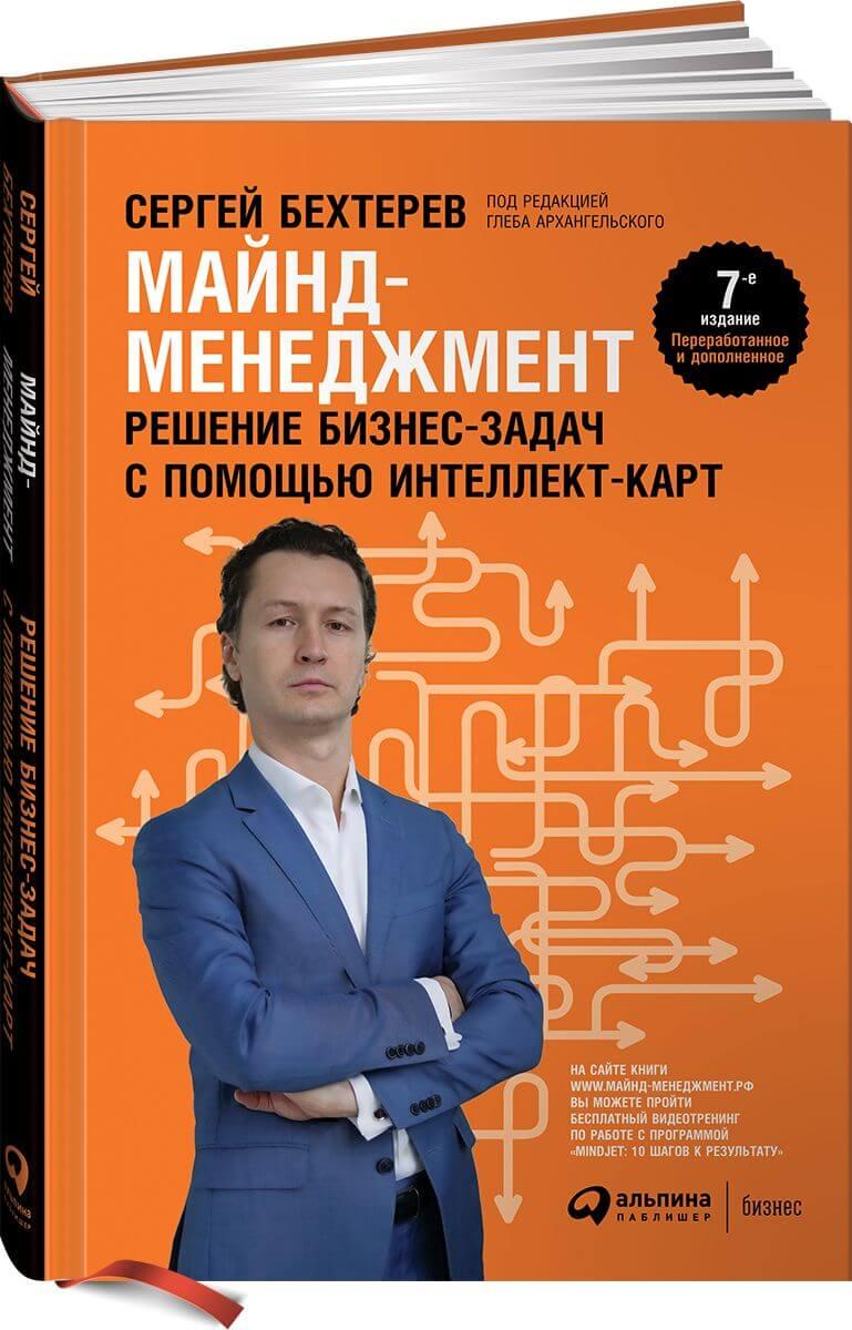 Майнд-менеджмент. Решение бизнес-задач с помощью интеллект-карт Сергей Бехтерев