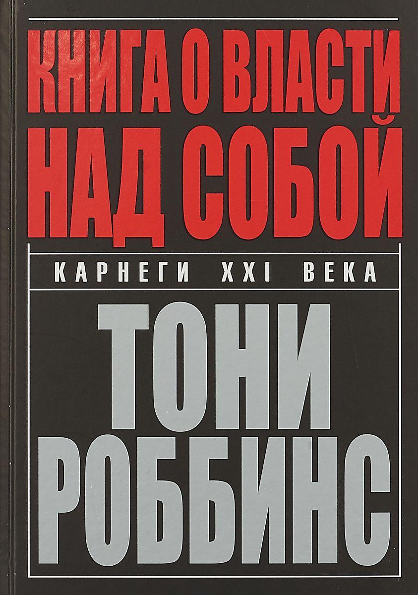 Книга о власти над собой (Энтони Роббинс)